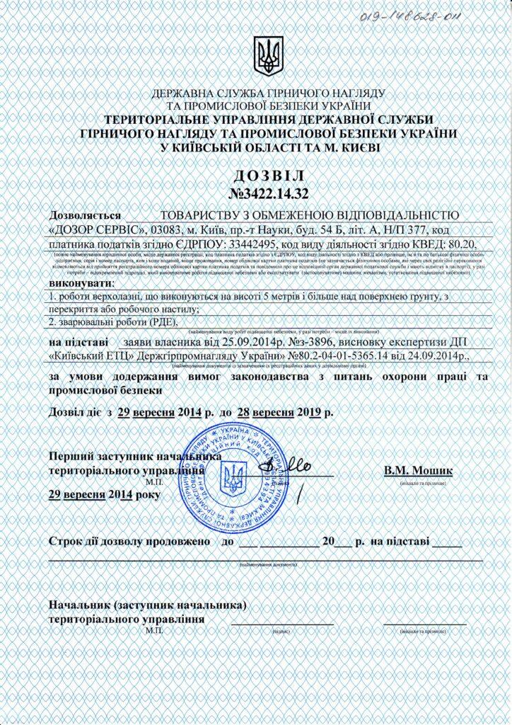 лицензия6